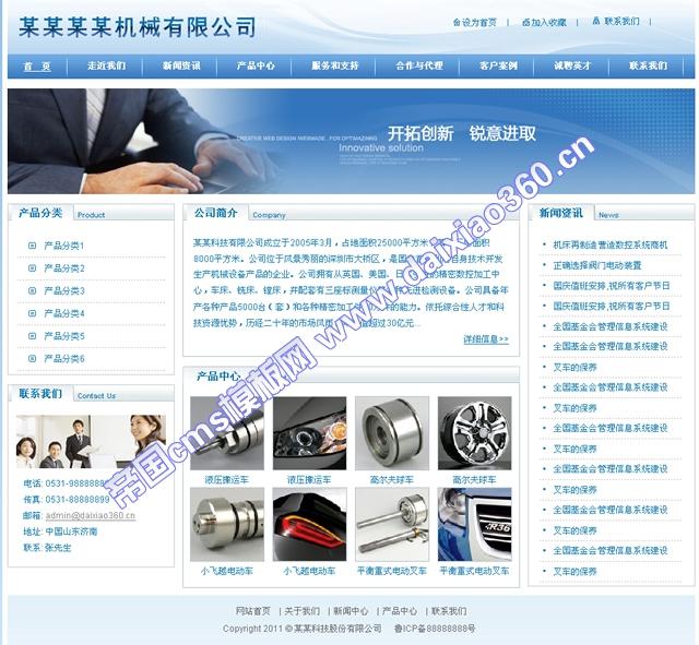 帝国cms蓝色通用企业模板_首页