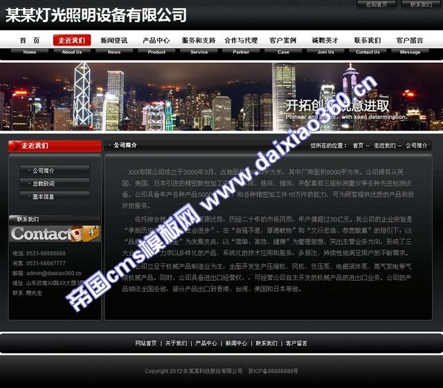 帝国cms灯具照明黑色企业模板_单页