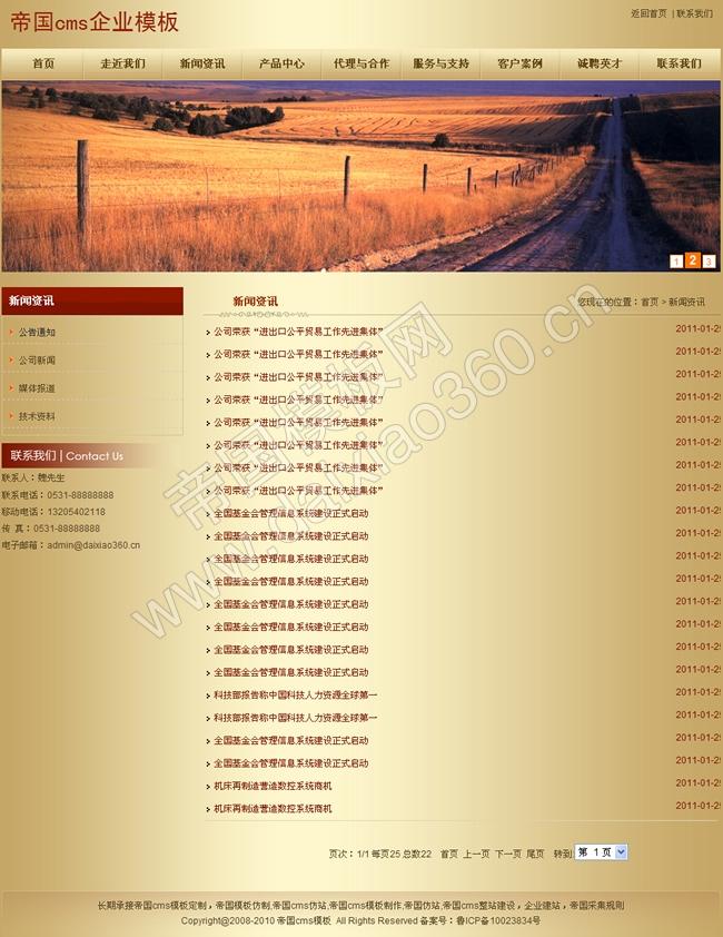 帝国cms橙色公司企业模板_新闻列表