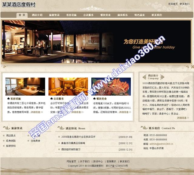 帝国cms企业酒店之古典魅力_首页