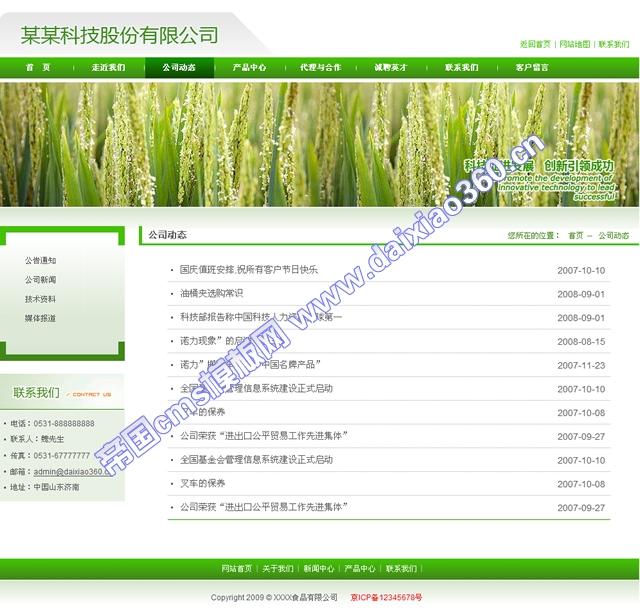 帝国cms农产企业模板网站之绿色环保_新闻列表