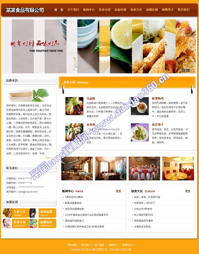 帝国cms餐饮加盟类网站模板_首页