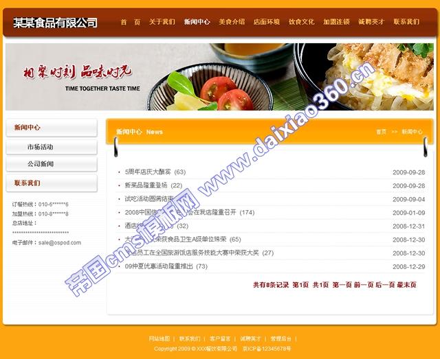 帝国cms餐饮加盟类网站模板_新闻中心