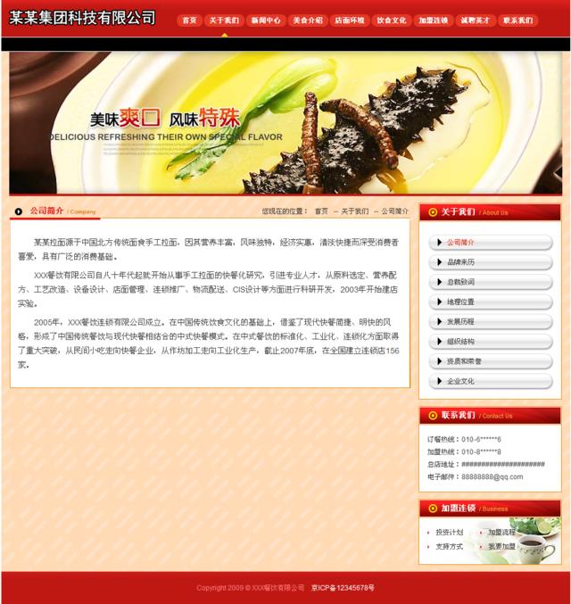 帝国餐饮企业红色cms模板_公司简介
