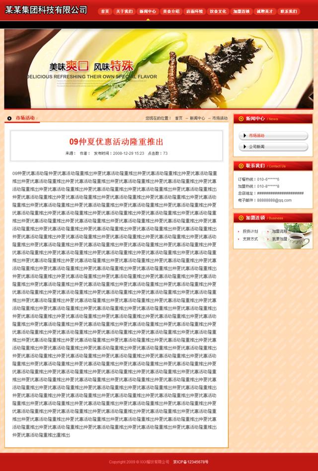 帝国餐饮企业红色cms模板_新闻内容