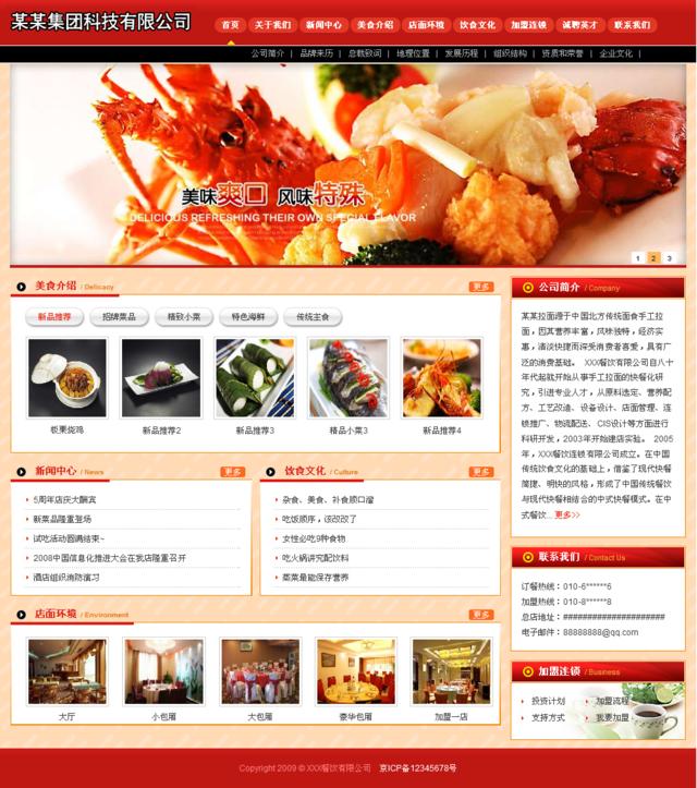 帝国餐饮企业红色cms模板_首页