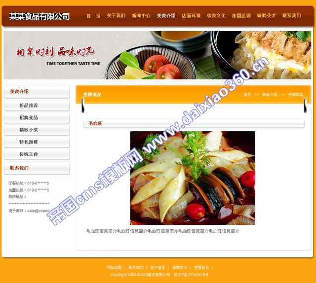 帝国cms餐饮加盟类网站模板_产品内容