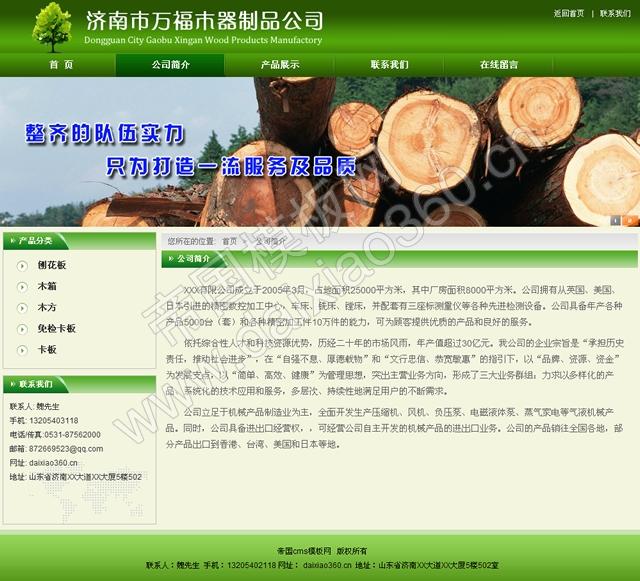 帝国cms绿色木材企业公司网站源码模板_单页