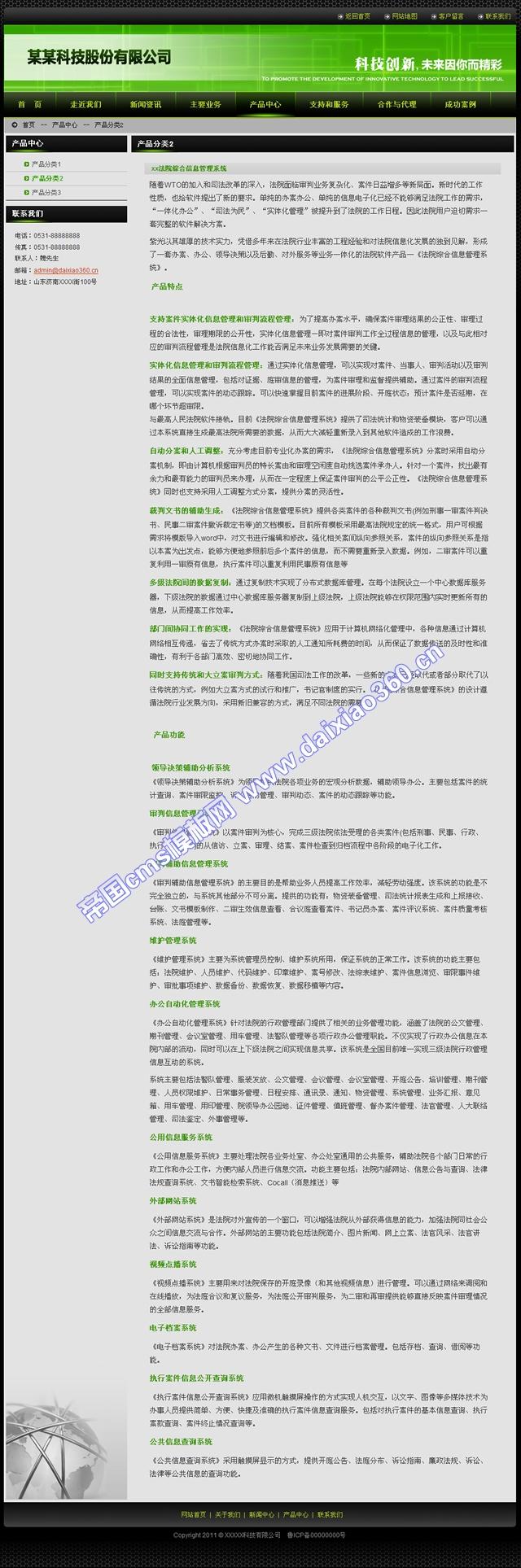科技服务企业深黑绿色帝国cms模板_产品内容