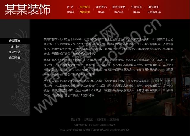 帝国cms装饰设计企业公司网站模板之古典之美_单页
