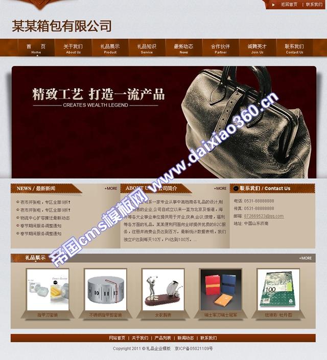 帝国cms礼品箱包企业模板_首页