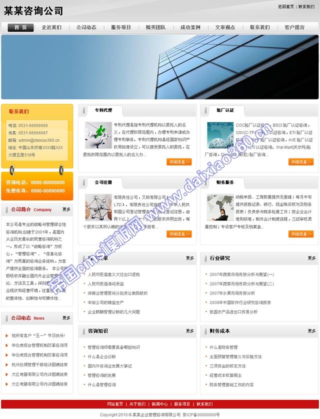 帝国cms咨询金融理财公司企业简约纯粹网站模板_首页