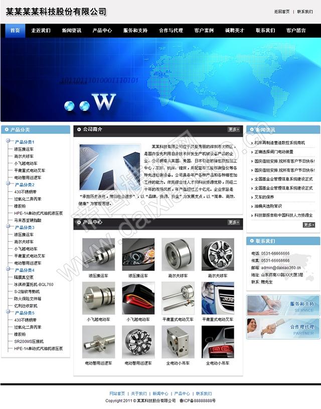蓝黑色企业建站网站程序源码帝国cms模板_首页