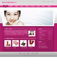 帝国cms粉色化妆企业模板