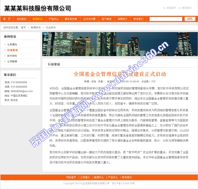 帝国cms橙色企业模板_新闻内容