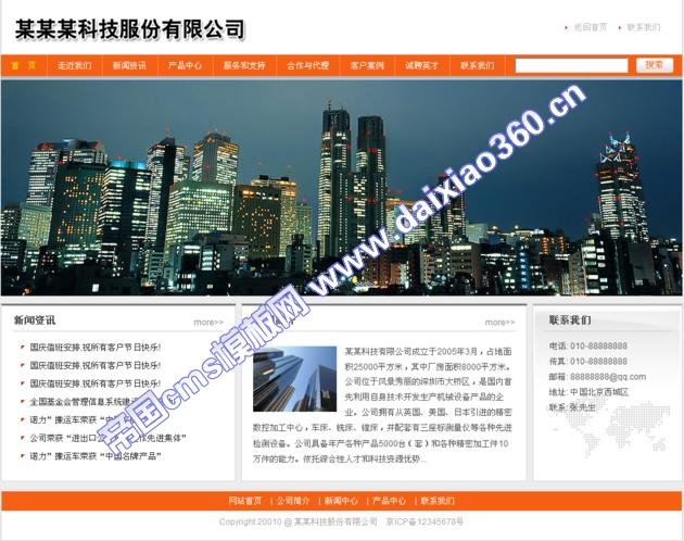 帝国cms橙色企业模板_首页