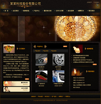 帝国cms灯具企业类网站模板