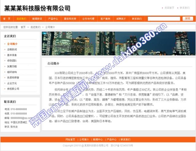 帝国cms橙色企业模板_公司简介