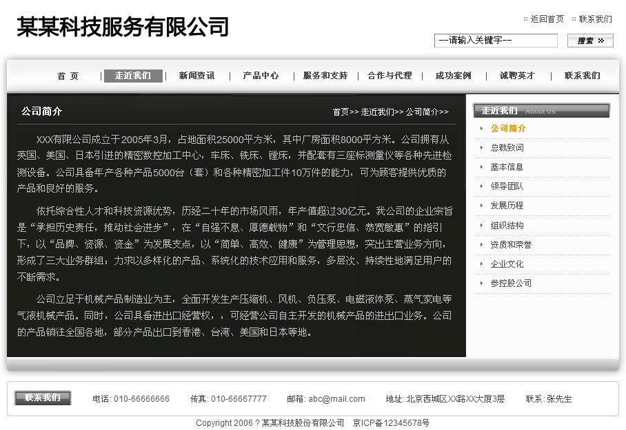 帝国cms黑白色企业模板_公司简介
