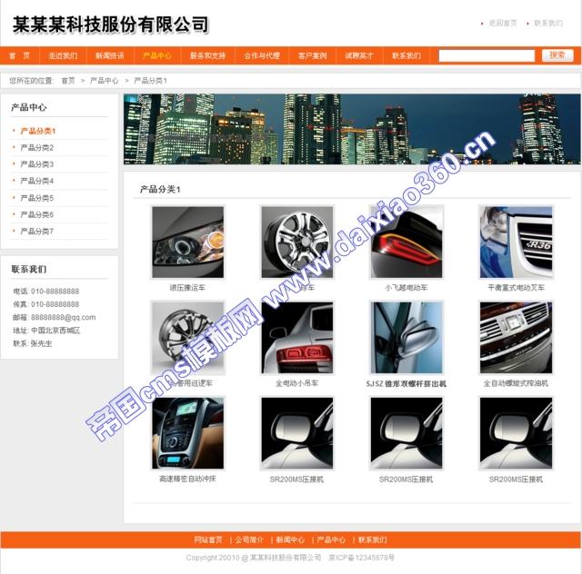 帝国cms橙色企业模板_产品中心