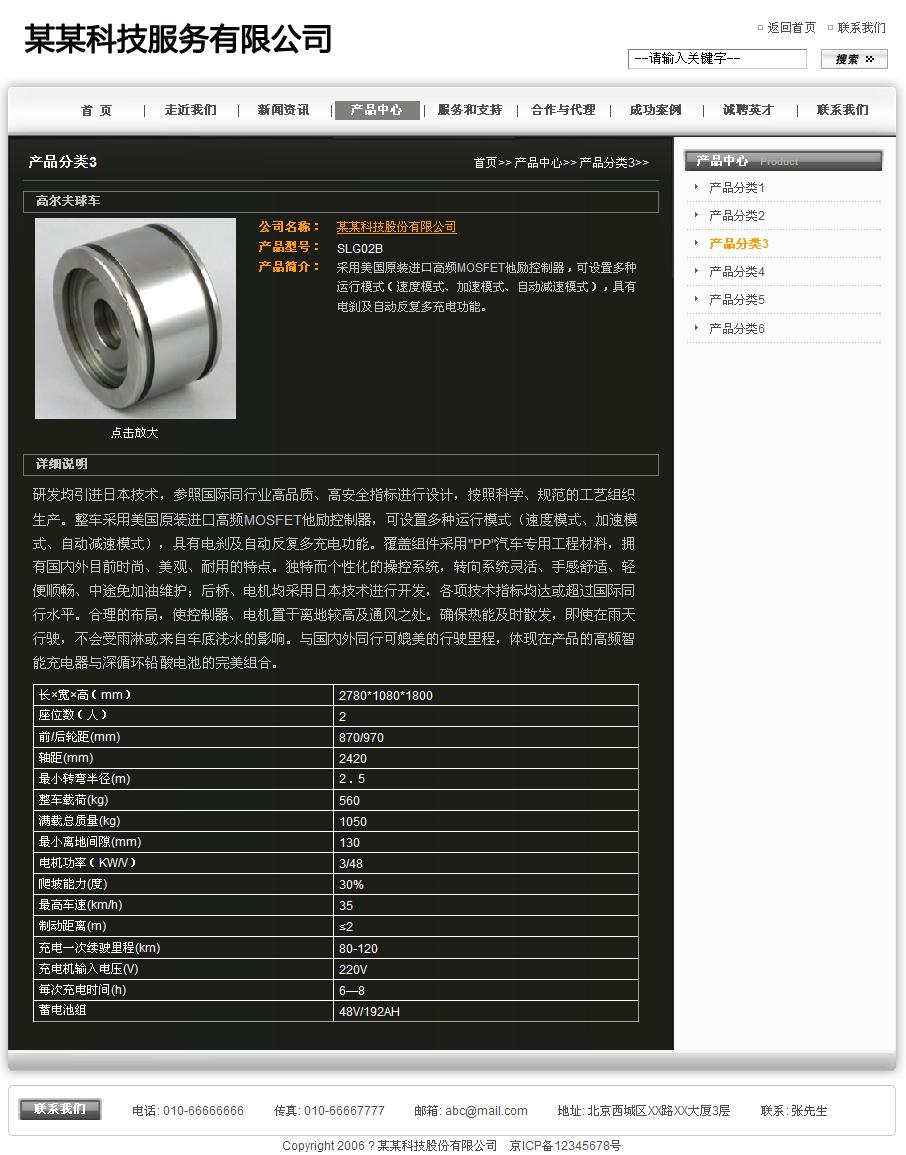 帝国cms黑白色企业模板_产品内容