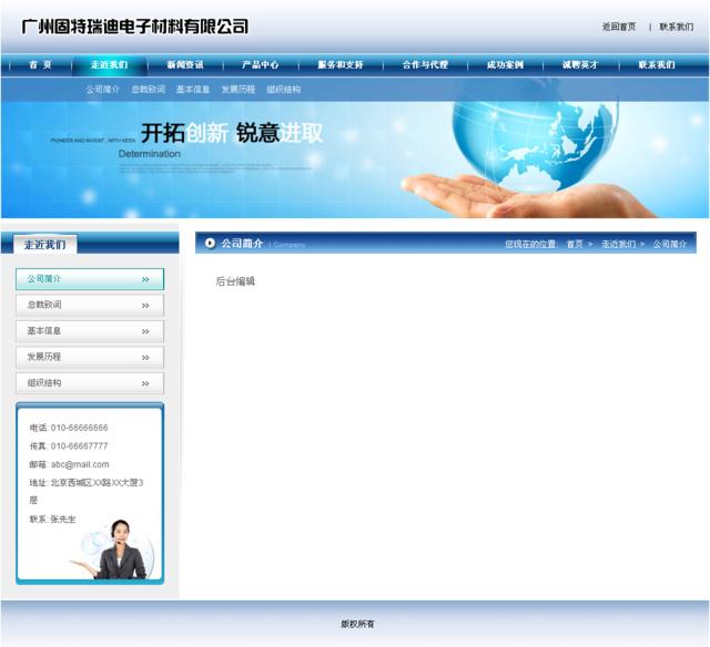 帝国cms电子企业模板_公司简介