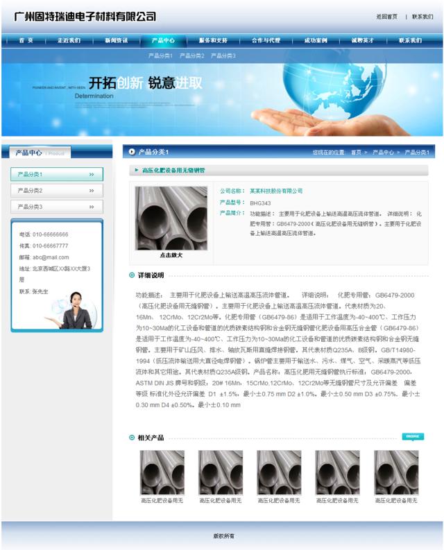 帝国cms电子企业模板_产品中心