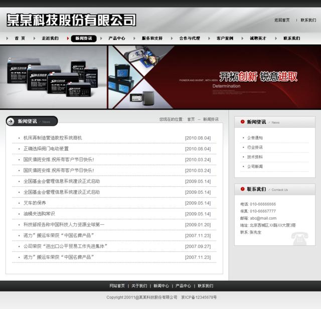 帝国cms黑灰色模板之电力无限_新闻列表