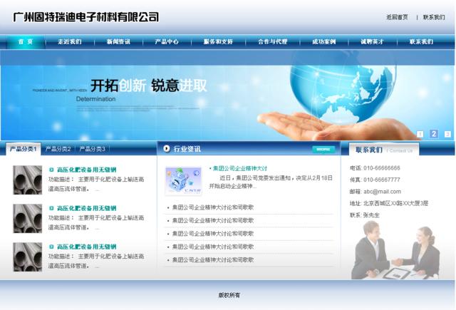帝国cms电子企业模板_首页