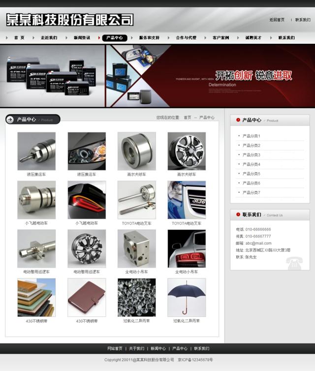 帝国cms黑灰色模板之电力无限_产品列表