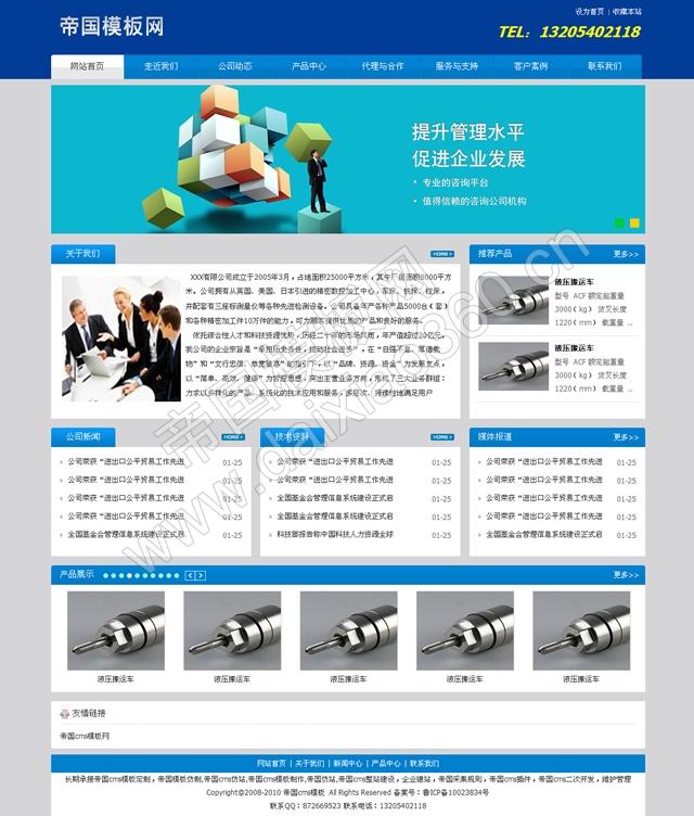 帝国模板之大气蓝色通用企业网站程序源码_首页