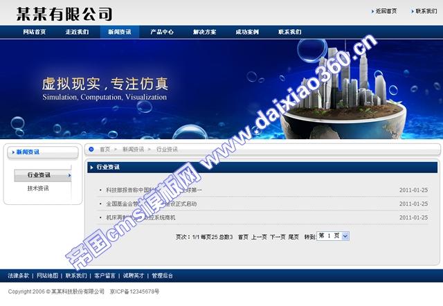 帝国cms企业模板蓝色经典大气_新闻列表