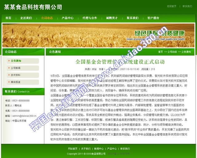 帝国cms绿色企业模板食品之五谷丰登_新闻内容