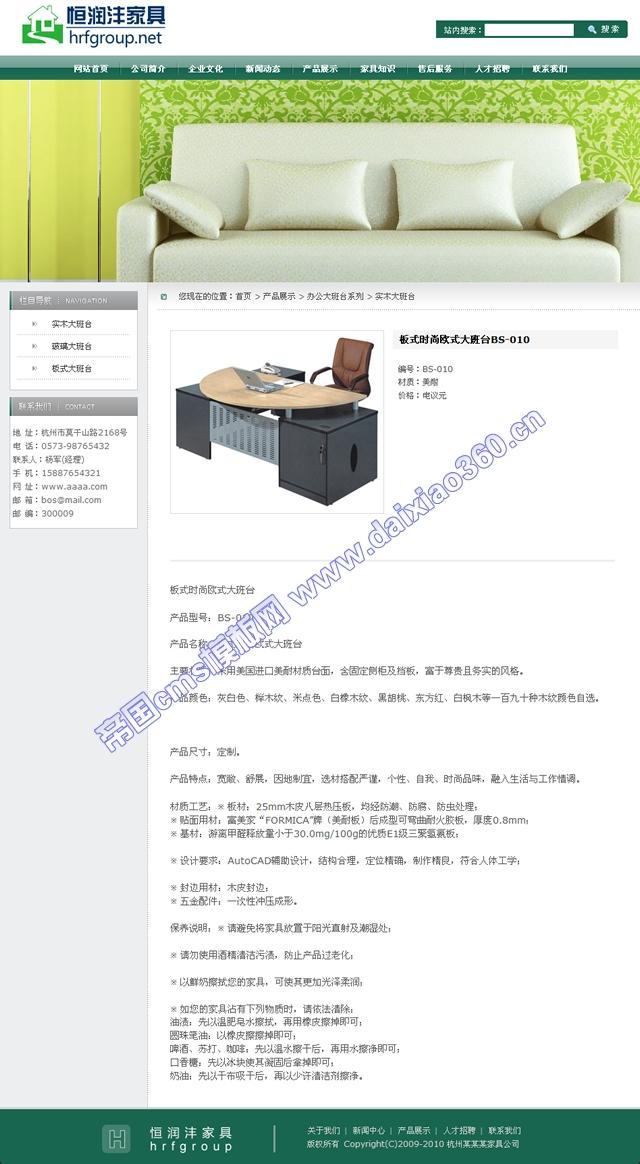 帝国cms绿色家具企业模板_产品内容