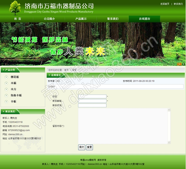 帝国cms绿色木材企业公司网站源码模板_在线留言