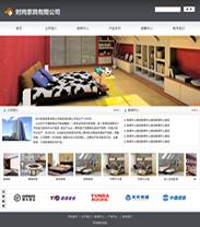 帝国cms时尚家具公司企业模板