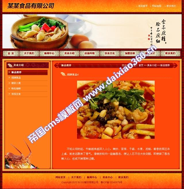 帝国cms古典红色餐饮美食公司企业加盟网站模板_产品内容