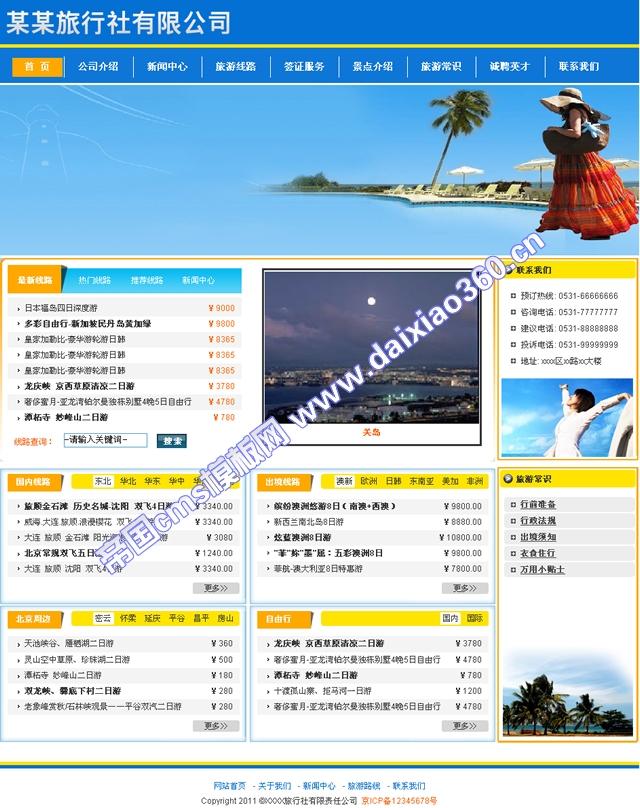 帝国cms蓝色旅行社企业模板_首页