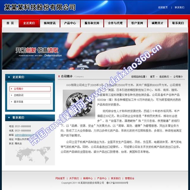 帝国cms企业之产品抽象科技模板_公司简介