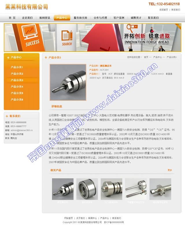帝国cms橙色大气企业模板_产品内容