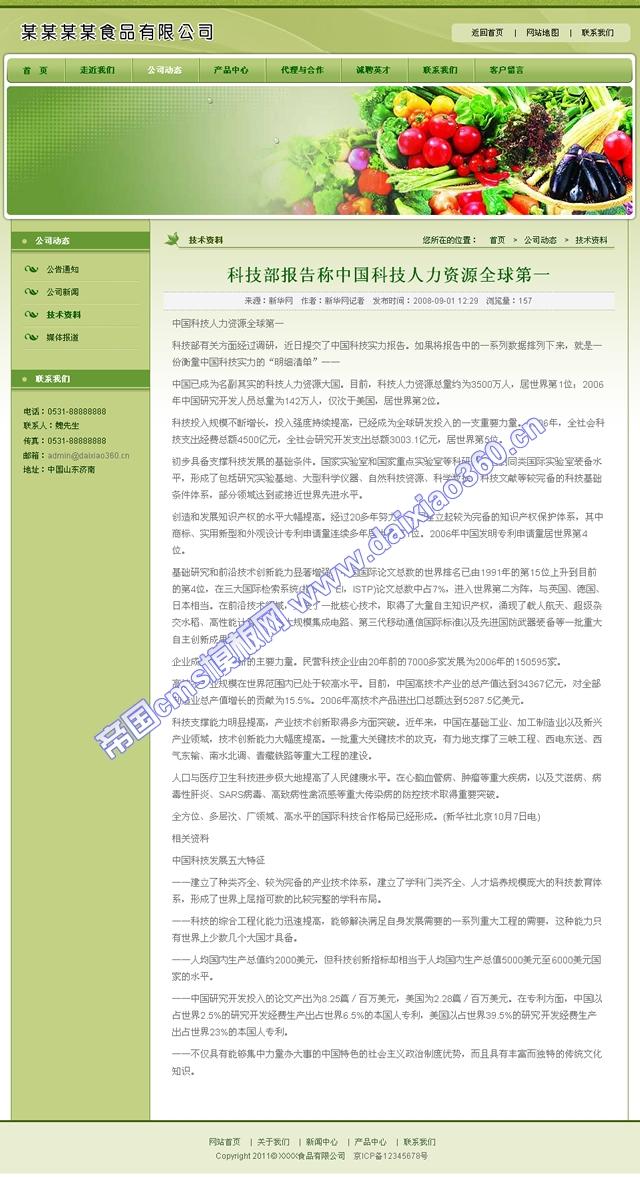 帝国绿色健康食品企业模板_新闻内容