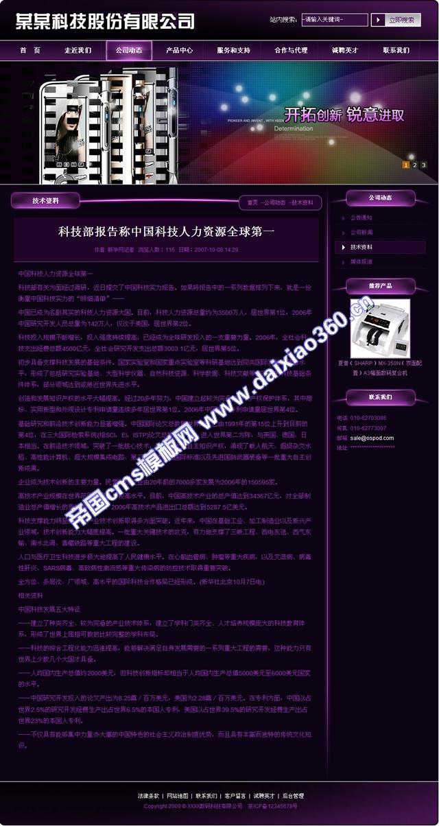 帝国数码产品企业网站cms模板_新闻内容