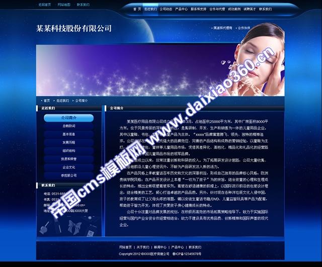 帝国cms蓝色护肤美容保健公司企业网站模板_单页