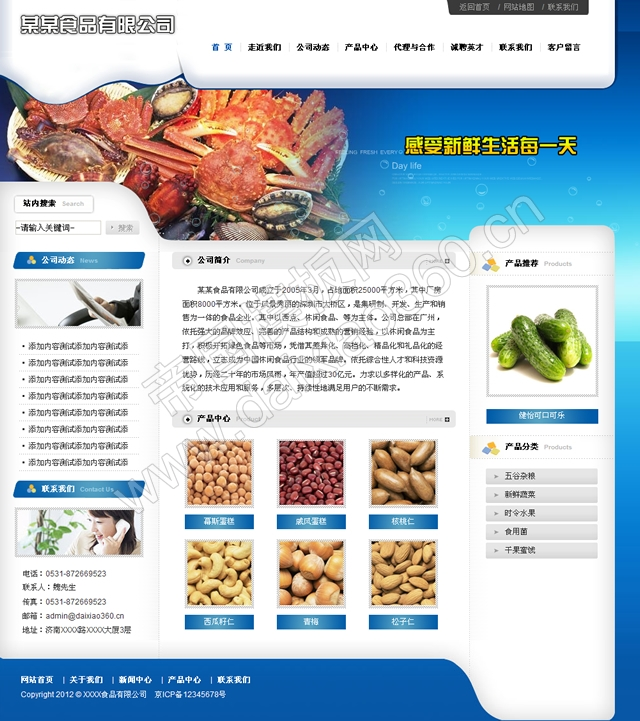 帝国cms海鲜产品企业公司网站模板_首页