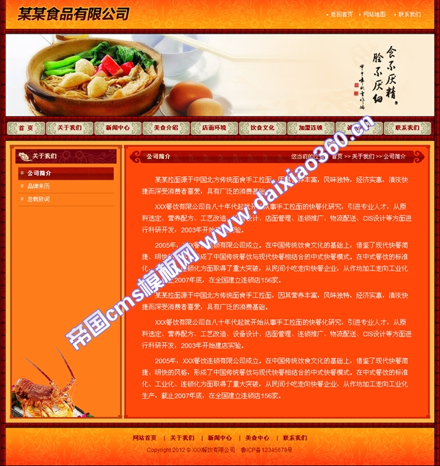 帝国cms古典红色餐饮美食公司企业加盟网站模板_单页