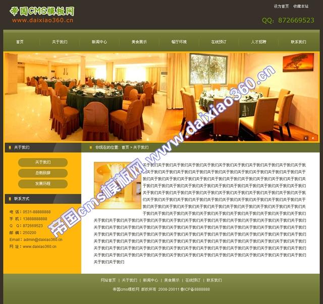 帝国cms餐饮咖啡茶楼企业模板黄色深绿色_单页