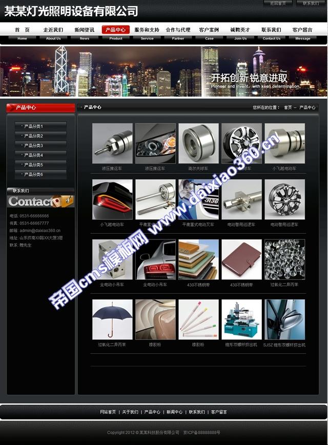 帝国cms灯具照明黑色企业模板_产品列表