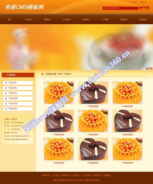 帝国cms企业模板橙红色蛋糕网站模板_产品列表