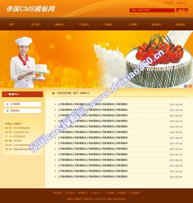 帝国cms企业模板橙红色蛋糕网站模板_新闻列表