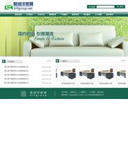帝国cms绿色家具企业模板
